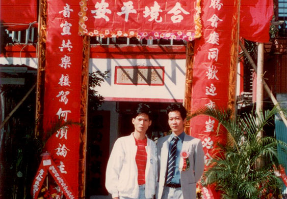吳志榮與弟弟合照