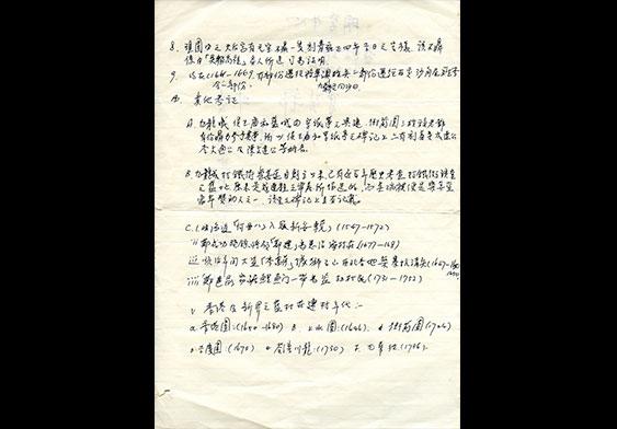 研究衙前圍歷史(二)